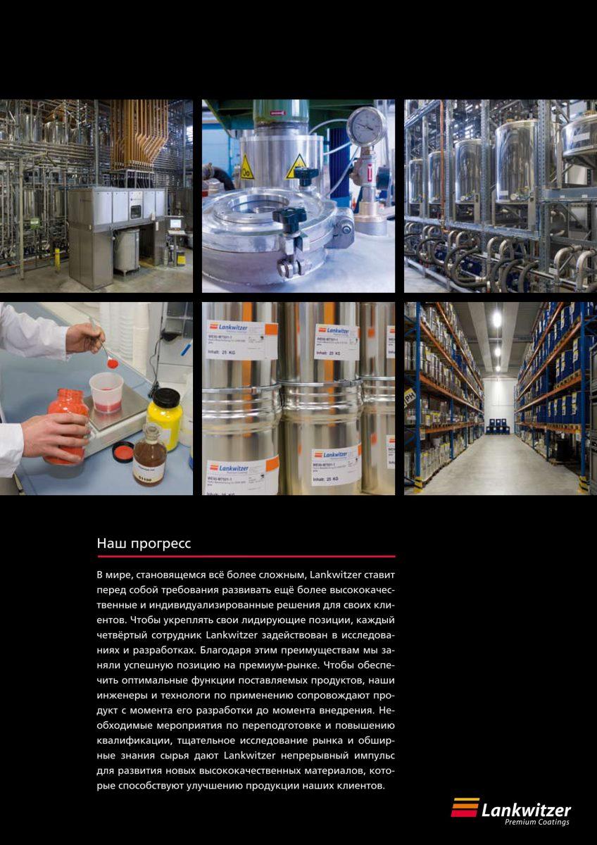 Broschüre Lankwitzer Premium Coatings